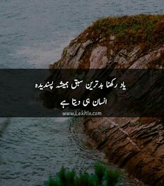 Urdu Funny Poetry, Poetry Quotes In Urdu, Best Urdu Poetry Images, Love Poetry Urdu, Urdu Quotes, Qoutes, Karma Quotes, Reality Quotes, Funny Attitude Quotes