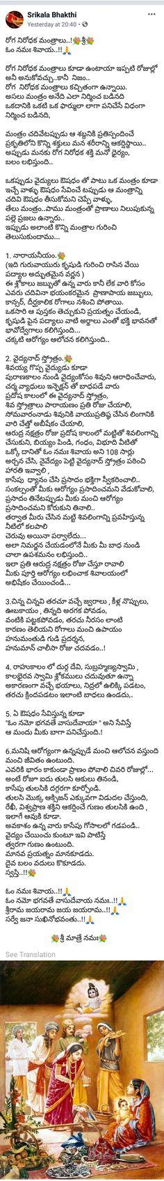 Hindu Quotes, Telugu Inspirational Quotes, Vedic Mantras, Hindu Mantras, Devotional Quotes, Daily Devotional, Ayurveda, Hindu Vedas, Geeta Quotes