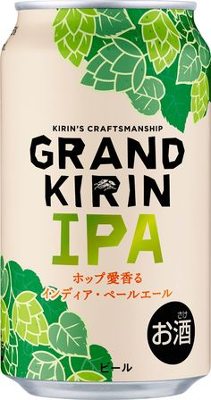 2017年9月26日(火) 「グランドキリン IPA」 Label Design, Packaging Design, Graphic Design, Kirin Beer, Japan Package, Japanese Beer, Beer Cans, Beer Packaging, Ale