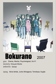 Akira Ishida, Animes To Watch, Anime Reccomendations, Wall Photos, Sci Fi, Sticker, Manga, Movie Posters, Movies