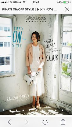 RENA's ON/OFF STYLE@COLOR MAGAZINE http://runway-ch.com/color