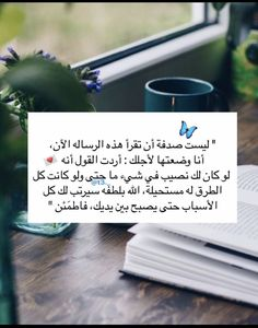 Sweet Love Quotes, Arabic Love Quotes, Sweet Words, Arabic Words, Real Quotes, Love Words, Islamic Quotes, Photo Quotes, Picture Quotes