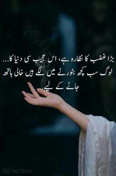Haqeeqat Urdu Funny Poetry, Poetry Quotes In Urdu, Best Urdu Poetry Images, Love Poetry Urdu, My Poetry, Best Quotes In Urdu, Urdu Quotes, Wisdom Quotes, Islamic Quotes