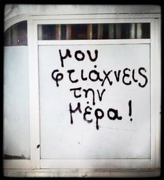 Greek Quotes, Fact Quotes, Me Quotes, Greek Words, Cool Words, Relationship Quotes, Texts, Lyrics, Thoughts