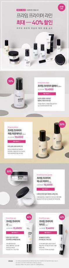 바닐라코 이벤트ㅣ바닐라코 skincare for make-up Promotional Design, Web Layout, Banner Design, Typo, Banners, Resume, Web Design, Make Up, Skin Care