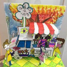 사진 설명이 없습니다. Art Education, Decoration, Diy For Kids, Creative Art, Arts And Crafts, Scrapbook, Crafty, Children, Spring