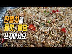 Special Recipes, Korean Food, Cooking Recipes, Asian, Korean Cuisine, Asian Cat, South Korean Food, Recipes