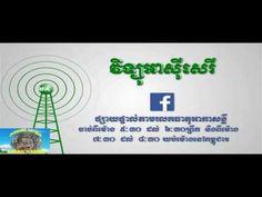 Khmer Hot News | CNRP | Sam Rainsy | 2016/08/7/#10 | Khmer News | Cambod...