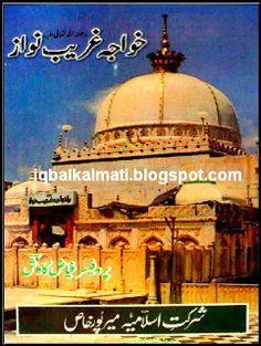 Khwaja Gharib Nawaz Book in Urdu is available to read online and download http://iqbalkalmati.blogspot.com/2016/05/khawaja-gharib-nawaz-book-in-urdu.html