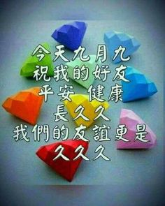 Chinese New Year Wishes, Chinese New Year Greeting, Chinese Quotes, Good Morning Greetings, Logos, Manila, Celebration, Holidays, Friends