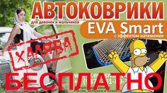 Розыгрыш! Халява! Коврики EVA SMART бесплатно! Даром! Без перепостов!