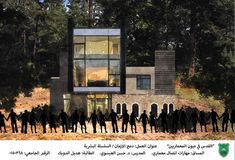 Hadeel Al Dweik‎Architectural Communication Skills- مهارات اتصال معماري