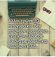 Story of my life. Bright Side Of Life, Funny Pictures, Funny Pics, Greek Quotes, Story Of My Life, Laughter, Funny Quotes, Jokes, Facts