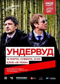В прошлом году Владимир Ткаченко и Максим Кучеренко из группы «Ундервуд», издали свои стихи книгой «Пленные духи».