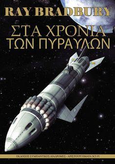 Αυτοέκδοση για συγγραφείς από Εκδόσεις Συμπαντικές Διαδρομές: Μερικοί από τους μεγαλύτερους συγγραφείς στον κόσμ...