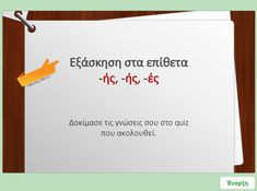 Greek Language, Grammar, Projects To Try, Cards Against Humanity, Education, Students, Places, Greek, Onderwijs
