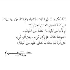 شعوب النهايات الحزينة !!