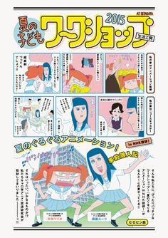 生活工房 夏の子どもワークショップ2015Graphic design / Asuka WatanabeArt directer / Taeko Isu  いすたえこ(NNNNY)Manga / Robin Nishi  ロビン西