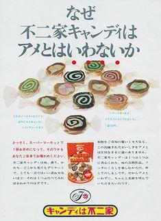 なぜ不二家キャンディはアメとはいわないか Old Advertisements, Retro Advertising, Retro Ads, Vintage Ads, Vintage Prints, Vintage Posters, Vintage Designs, Asian Grocery, Nostalgic Art