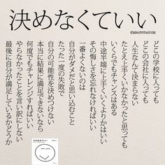 タグチヒサト(@taguchi_h)さん | Twitter Wise Quotes, Famous Quotes, Inspirational Quotes, Cool Words, Wise Words, Witty Remarks, Japanese Quotes, Word 2, Special Words