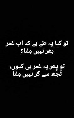 Sona♥ Urdu Quotes, Poetry Quotes, Lyric Quotes, Urdu Poetry, Qoutes, Lyrics, Urdu Thoughts, Deep Thoughts, I Miss U