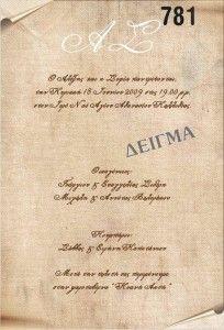 prosklitiria-gamou-papyros-vintage-781