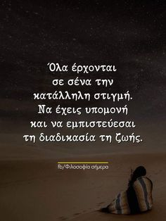 Greek Quotes, Darkness, Inspirational Quotes, Faith, Angel, Messages, Thoughts, Sayings, Words