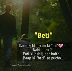 ✨ For More Stuff You can follow on Pinterest @Kubra Yousuf ✨ Daughter Quotes In Hindi, Father Love Quotes, Papa Quotes, Father Daughter Quotes, Love Quotes Poetry, She Quotes, Girly Quotes, True Feelings Quotes, Mood Quotes