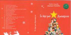 In Kindergarten, Music, Christmas, Musica, Xmas, Musik, Muziek, Navidad, Noel