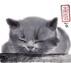 Sleeping Cat is a card that is a reproduction of an original sumi-e painting by artist Irina Terentieva.
