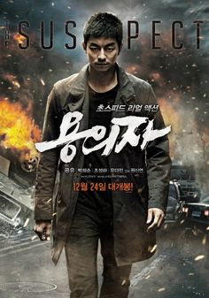 Gong Yoo  - The Suspect