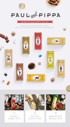 WIZWID:위즈위드 - 글로벌 쇼핑 네트워크 생활 음식 라이프 푸드 기획전 PAUL & PIPPA 스페인 프리미엄 수제쿠키 폴앤피파 런칭 특가!