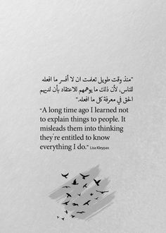 Image in Arabic quotes - عربي collection by ⓈⒶⓇⒶ♛ Islamic Quotes, Islamic Inspirational Quotes, Quran Quotes, Religious Quotes, Wisdom Quotes, The Words, Cool Words, Arabic English Quotes, Arabic Love Quotes
