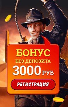 Онлайн казино с реальным бонусом