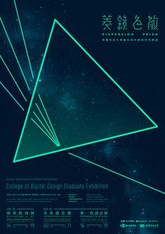 College of digital design poster Cool Poster Designs, Graphic Design Posters, Graphic Design Typography, Web Design, Flyer Design, Layout Design, Design Art, Layout Inspiration, Graphic Design Inspiration