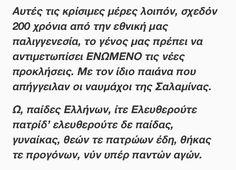 25 Μαρτίου 2018  Ελληνική σκέψη (ΚΤ) Math Equations