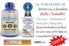 Dr. TOBIAS FISH OIL ราคา