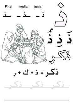 My First Letters and Words book # حرف الذال #practicelearnarabic . For more exercices please join (Practice and learn Arabic) facebook group http://m2.facebook.com/practicelearnarabic?ref=stream