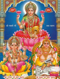 Each Devi Lakshmi Image Is Special Here - Images - Vedic Sources Indian Goddess, Goddess Lakshmi, Lord Vishnu, Lord Ganesha, Lakshmi Images, Krishna Images, Goddess Names, Lord Shiva Family, Vedic Mantras