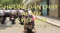 Chao Sai Gon # 14 生活 ベトナムでのバイクの乗り方について