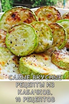 Veggie Dishes, Vegetable Recipes, Tasty, Yummy Food, Russian Recipes, Helpful Hints, Food And Drink, Appetizers, Menu
