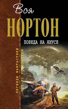 Нортон А.. Победа на Янусе » Fantastic Library - Библиотека фантастической литературы