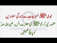 Tib e Nabvi se her bimarai ka ilaj|health and fitness tips in Urdu