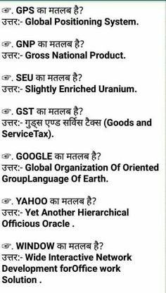 General Knowledge Book, Knowledge Quiz, Knowledge Quotes, Gernal Knowledge In Hindi, English Vocabulary Words, Learn English Words, English Verbs, English Grammar, Hindi Language Learning