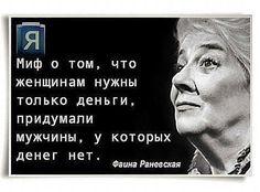 Ф. Раневская