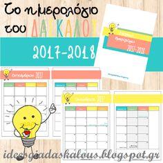 Ιδέες για δασκάλους:Το ημερολόγιο του δασκάλου 2017-2018