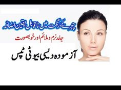 skin face beauty tips in Urdu|skin care tips|Rang Gora Karne Ka Tarika|g...