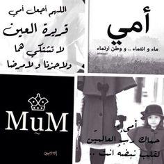 امي ♡ Dear Mom, Dads, Fathers