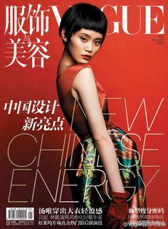 Vogue China January 2012, Ming Xi By Li Qi