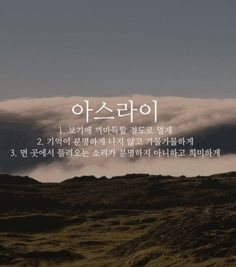 말도 예쁘고 뜻도 예쁜 '우리말' 단어 모음 (사진 39) - Small Joys Korean Writing, Korean Quotes, Korean Words, Message Quotes, Learn Korean, Korean Language, Life Inspiration, Beautiful Words, Cool Words